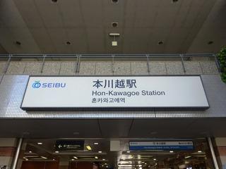 本川越駅1