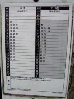 美園時刻表