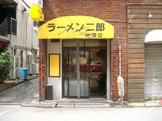 旧ラーメン二郎新橋店