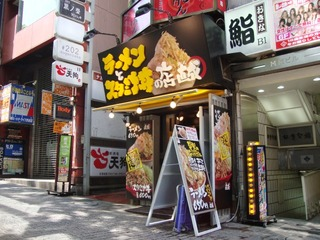 ラーメンとスタミナ丼の店 鉄人 直成