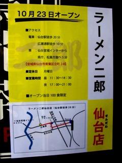 仙台店ポスター