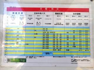 時刻表(日・祝)