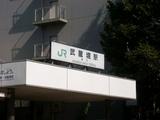 武蔵境駅2