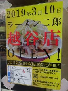 越谷店ポスター