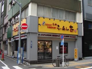 らーめん大 汐留店