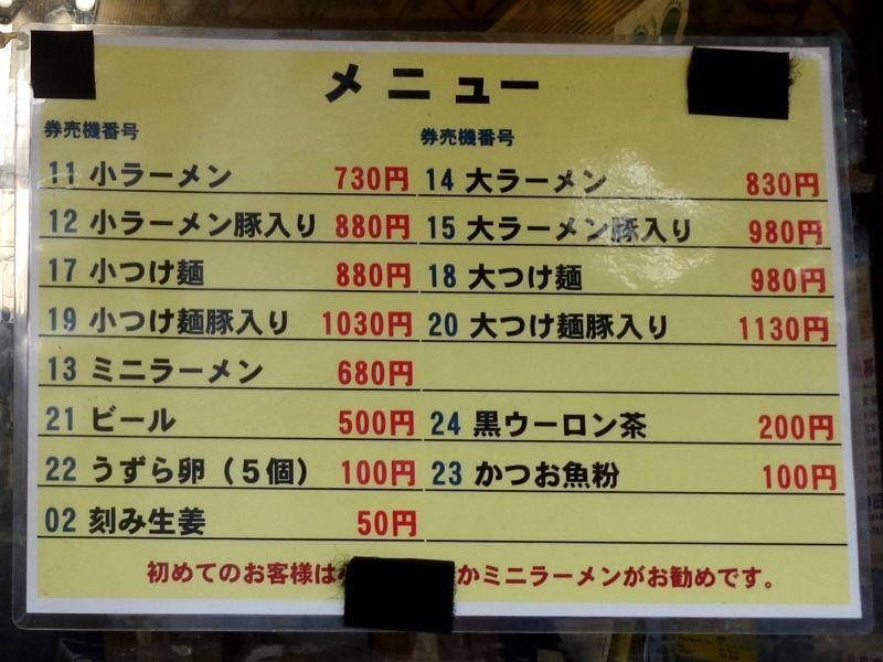 ラーメン二郎のメニュー表