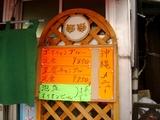 丸伸食堂2