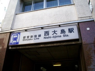 西大島駅2