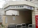 上本郷駅2