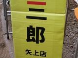 ラーメン三郎矢上店