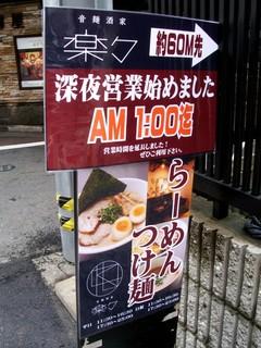 音麺酒家 楽々