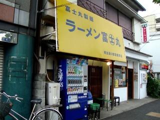 ラーメン富士丸 明治通り都電梶原店