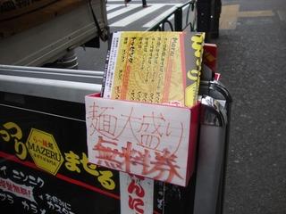 麺大盛り無料券