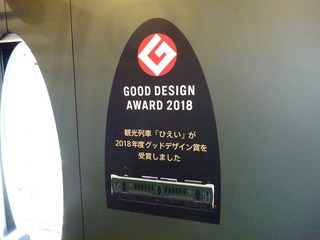 グッドデザイン賞