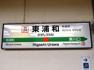 東浦和駅2