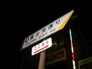 富士見通り