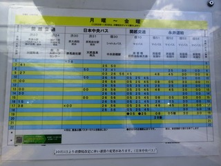 時刻表(月〜金)