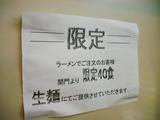 生麺限定40食