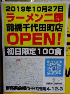 前橋ポスター