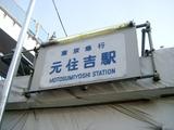 元住吉駅2