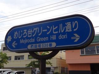 めじろ台グリーンヒル通り