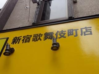 新宿歌舞伎町店