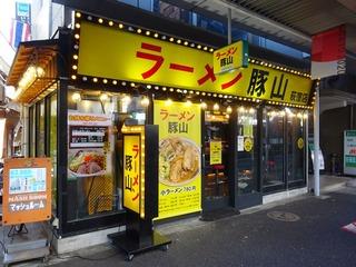 ラーメン豚山 荻窪店