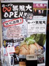 ラーメン無限大OPEN!!