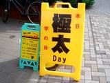 極太Day