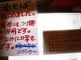 券売機の貼り紙
