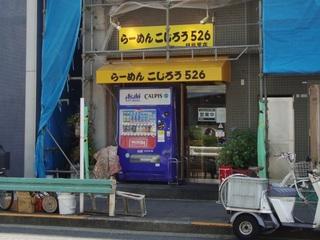 らーめん526 こじろう 日暮里店