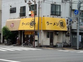 ラーメン○菅