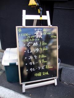 凛 大井町店