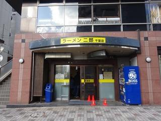 ラーメン二郎 千葉店