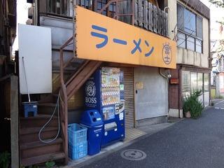 富士丸本店