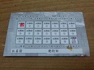 ポイントカード(裏)