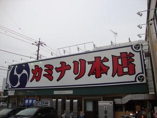 カミナリ本店