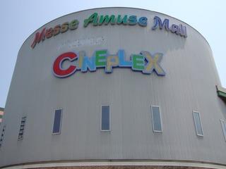 Messe Amuse Mall