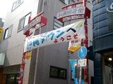 沖縄タウン入口
