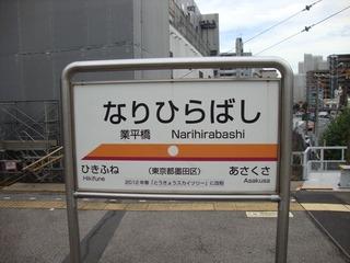 業平橋駅2