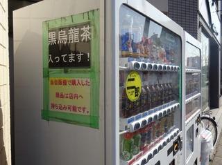店頭自販機