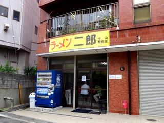 ラーメン二郎 中山駅前店