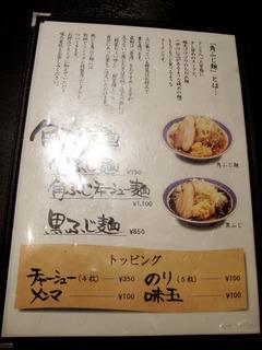 角ふじ麺メニュー