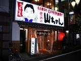 山ちゃん西武新宿2号店