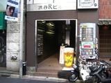 渋谷Rビル