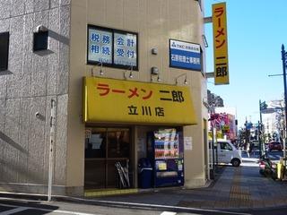 ラーメン二郎 立川店