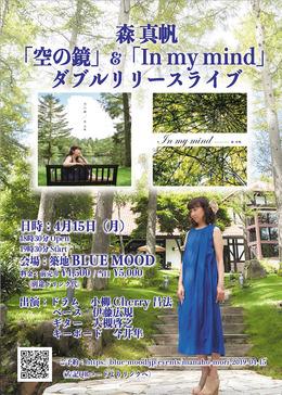 Blue Mood 表 small