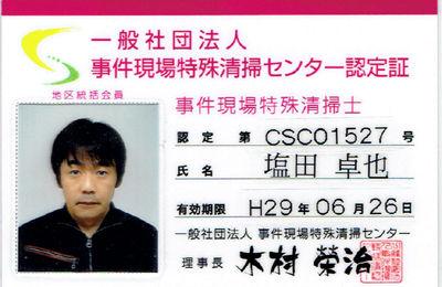 CCF20150628_0001