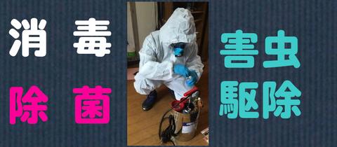 ゴミ屋敷 特殊清掃
