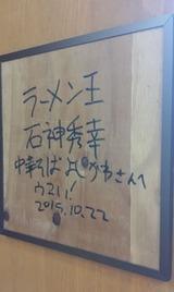 石神サイン